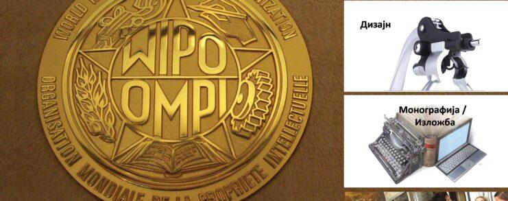 wipo-konkurs-2020